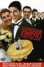 Американский пирог 3: Свадьба