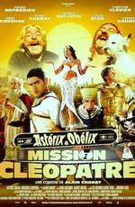 Миссия Клеопатра
