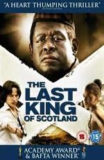 Последний король