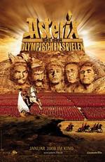 Астерикс на олимпиаде
