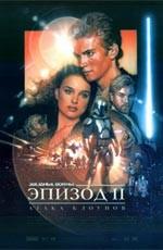 Звездные войны 2