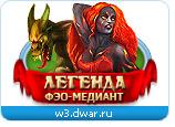 легенда онлайн игра