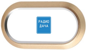 radiodacha.ru