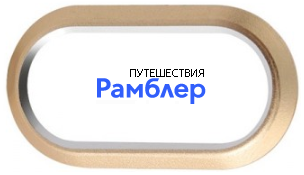 travel.rambler.ru