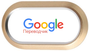 translate.google.ru