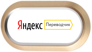 translate.yandex.ru